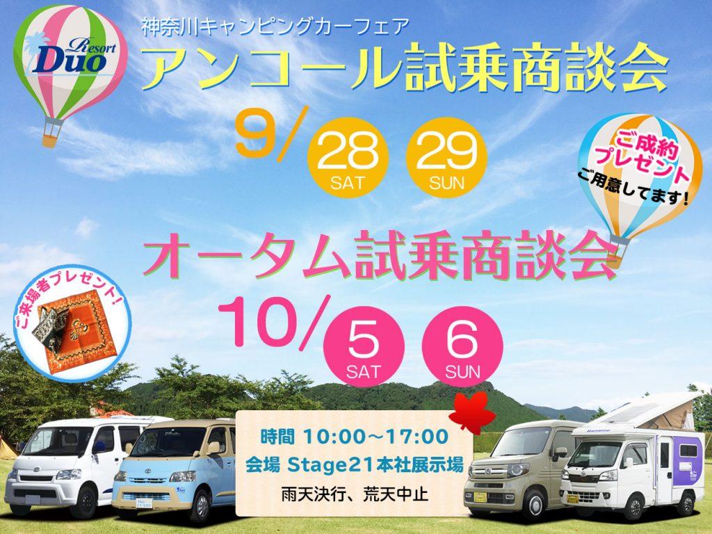 軽キャンパー・キャンピングカーStage21試乗商談会