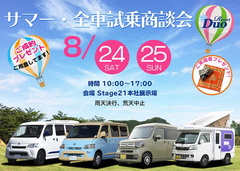 キャンピングカー・軽キャンパーサマー・全車試乗商談会