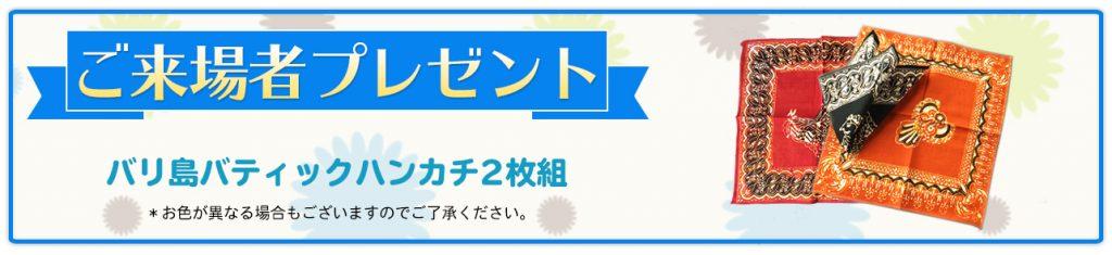 キャンピングカー・軽キャンパーサマー・全車試乗商談会 ご来場者プレゼント