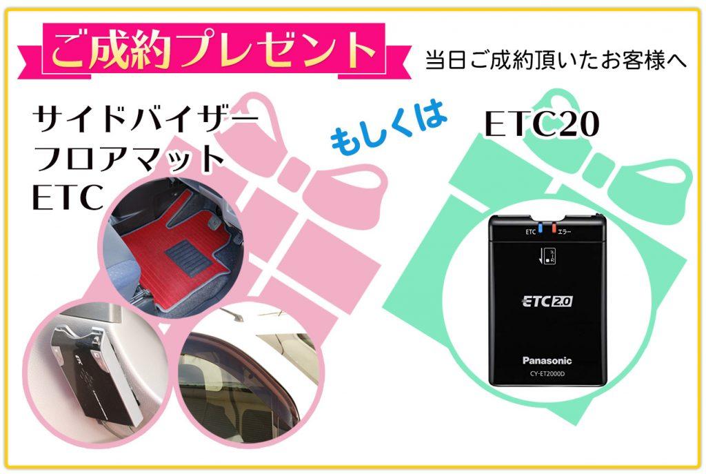 キャンピングカー・軽キャンパーサマー・全車試乗商談会 ご成約プレゼント