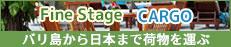 バリから日本へ荷物を送る家具を買って送るファインステージカーゴ