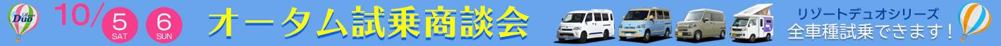 Stage21キャンピングカー・軽キャンパー試乗商談会