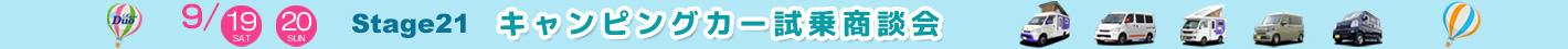 FRIENDLY・Stage21合同開催キャンピングカー・軽キャンパー試乗商談会・キャンピングカー・軽キャンパー