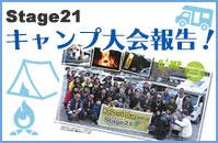Stage21キャンプ大会開催しました!
