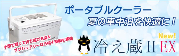ポータブルクーラー冷え蔵Ⅱ