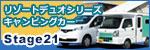 軽キャンパー・キャンピングカーのリゾートデュオシリーズ