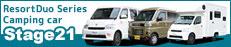 キャンピングカー・コンパクトカー・軽キャンパー