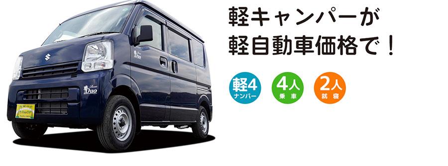 キャンピングカー 軽 自動車 軽キャンピングカーの特徴は? おすすめの軽キャンピングカーを紹介!