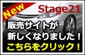 Stage21販売サイトが新しくなりました!